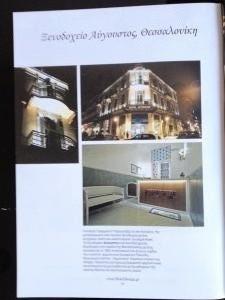 Hotel Design by grammiki a